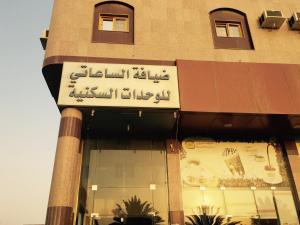 Diyafat Al Sa'ati, Apartmanhotelek  Yanbu - big - 34