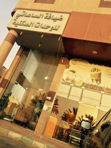 Diyafat Al Sa'ati, Apartmanhotelek  Yanbu - big - 33