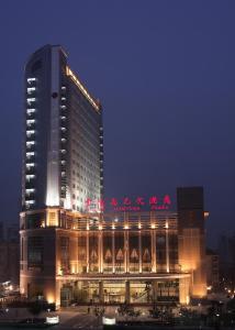 Jinling Jingyuan Plaza, Hotels  Nanjing - big - 28