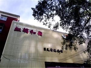 Hongduan Japanese Style Inn, Priváty  Peking - big - 20