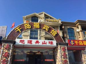 Qiandaofu hotel, Affittacamere  Zhoushan - big - 1