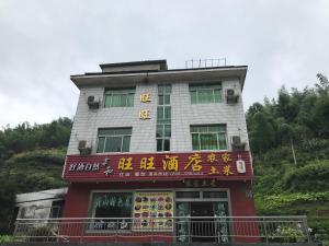 obrázek - WangWang Hotel
