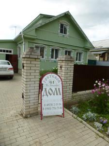 Гостевой дом Спасс - фото 15