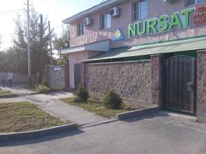 Гостевой дом Нурсат