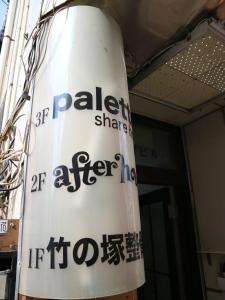 Palette Share House, Guest houses  Tokyo - big - 19