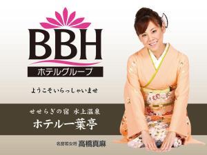 obrázek - Hotel Ichiyotei