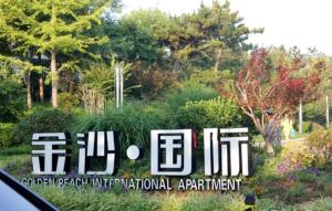 Estay ApartHotel Weihai Jinsha International, Aparthotely  Weihai - big - 17