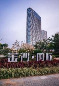 Estay ApartHotel Weihai Jinsha International, Residence  Weihai - big - 1