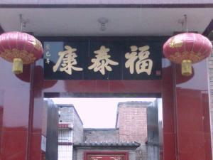 Kangtaiju inn Pingyao, Guest houses  Pingyao - big - 1