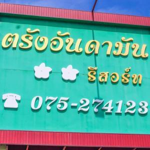 obrázek - Trang Andaman Resort