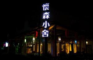 Фото отеля House of Wisdom