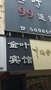 Shanghai Jinye99 hotel