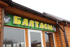 Fishermen's recreation center Baltasy