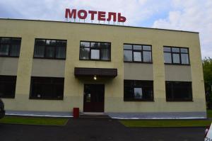 Мотель ДМБ, Богородск