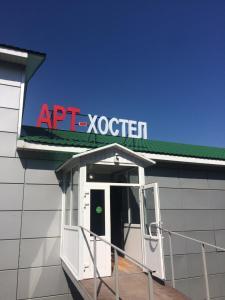 Хостел Арт, Уфа