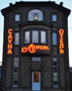 Ростов-на-Дону - Lotos Hotel