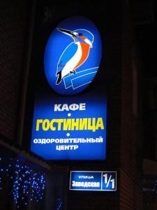Mini-hotel Zimorodok, Горно-Алтайск