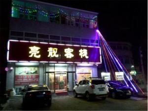 Tianjin Liang Liang Inn