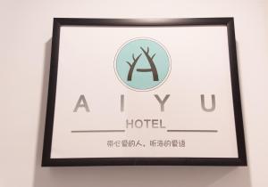 Aiyu Holiday Hotel, Residence  Huangdao - big - 14