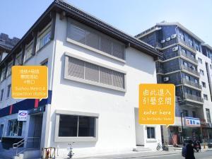 in. Art Studio Hostel, Apartmány  Suzhou - big - 17