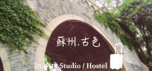 in. Art Studio Hostel, Apartmány  Suzhou - big - 21