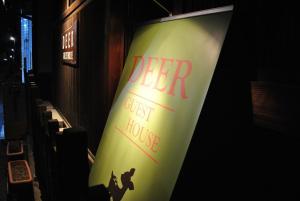 obrázek - Deer Guest House