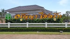 obrázek - Aranya Resort