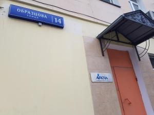 Хостел На Новослободской, Москва