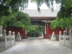 Пекин - Beijing Fuyuan Garden Business Hotel