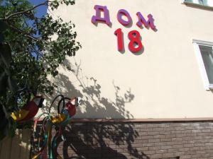 Отель Дом 18 - фото 11