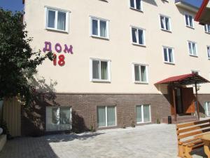Отель Дом 18 - фото 17