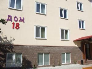 Отель Дом 18 - фото 16