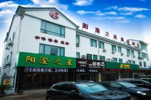 Yang Cheng Zhi Xing Business Hotel Yang Cheng Hu Hua Yi Ying Cheng Branch, Hotely  Suzhou - big - 16