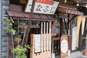 Apartment in Takinogawa D116 102, Appartamenti  Tokyo - big - 2