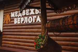 Baza otdykha Medvezhya berloga, Resort  Volna-Shepelinovka - big - 1