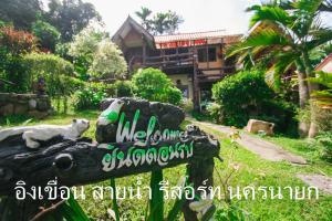 Ink Kuan Sainam Resort