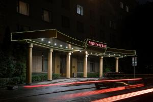 阿尔巴特酒店