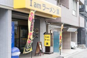 Apartment in Takinogawa D116 102, Appartamenti  Tokyo - big - 31