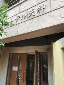 Nico's Guesthouse, Appartamenti  Fukuoka - big - 19