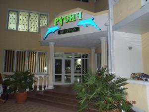 Курортный отель Русич - фото 27