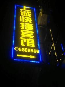Shangcheng Express Hotel, Hotel  Dongshan - big - 16
