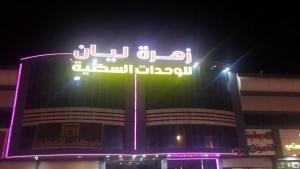Zahrat Layan Hotel, Residence  Al Qunfudhah - big - 12