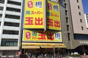 Moto Apartment in Osaka 513872, Apartmány  Osaka - big - 23