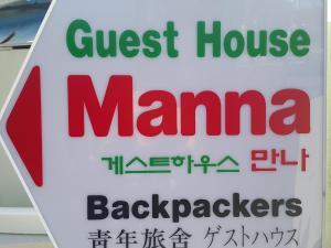 obrázek - Guest House Manna