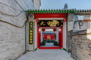 Balaling Great Wall Dazhaimen Qingya Hostel