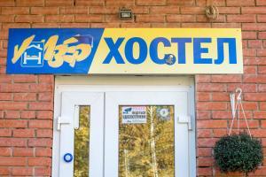 Hostel Univer, Хостелы  Полтава - big - 40