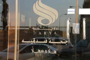 Dorar Darea Hotel Apartments - Al Mughrizat, Apartmanhotelek  Rijád - big - 30