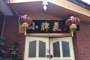 obrázek - Lijiang Xiaopiqi Boutique Inn