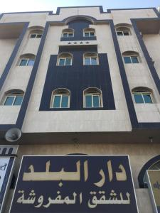 Dar Al Balad Furnished Apartment