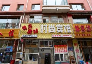 obrázek - Changchun Happiness Fashion Guest House